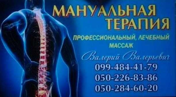 Профессиональный массаж, мануальная терапия,большой медицинский опыт