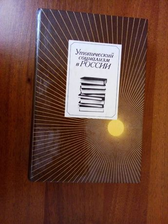 Утопический социализм в России. Хрестоматия