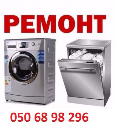 Ремонт Стиральных машин, посудомоечных и СВЧ печей