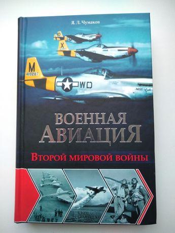 Военная авиация Второй мировой войны, Ян Чумаков - 100 рублей