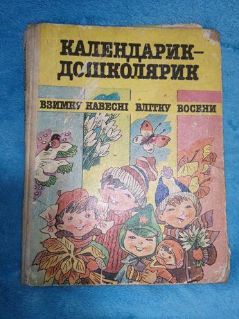 Календарик-дошколярик. Книга для дошкольников. Детская книга