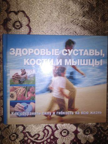 """Книга """"Здоровые суставы, кости и мышцы"""""""