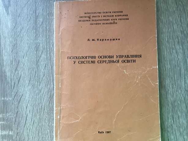 Карамушка Л. М. Психологічні основи управління в системі середньої