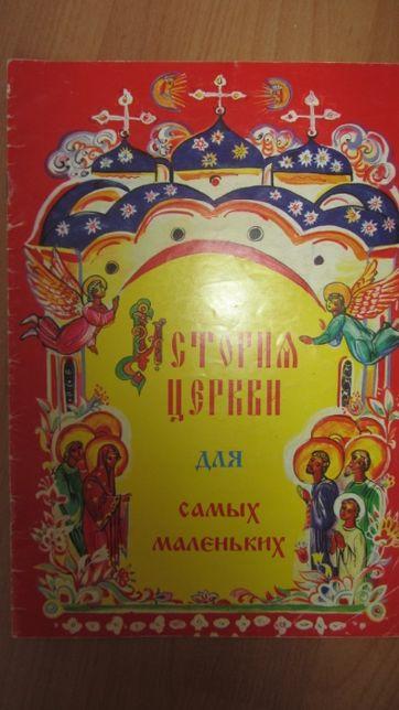 Православные журналы для детей