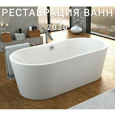 Здесь отвечают за КАЧЕСТВО! Реставрация ванн КИЕВ