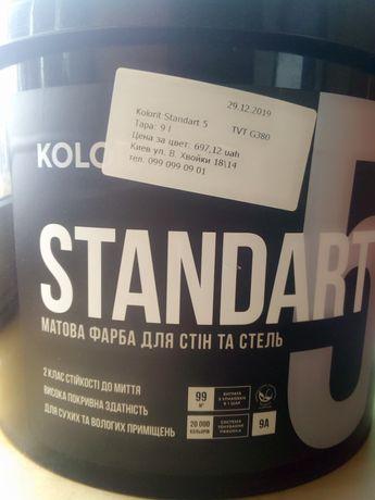 Краска Kolorit Standart 5 (9л.) (Обмен)