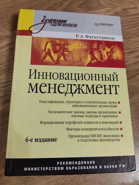 Р.А. Фатхутдинов Инновационный менеджмент