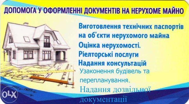ПРИВАТ БТИ - Помощь в оформлении недвижимости