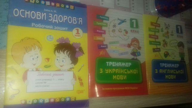 Основи здоров'я тренажер, з української, англійський,научится рисовать