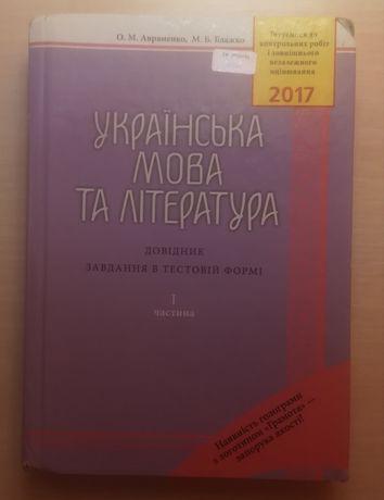 Українська мова та література, 2017 р. Авраменко.