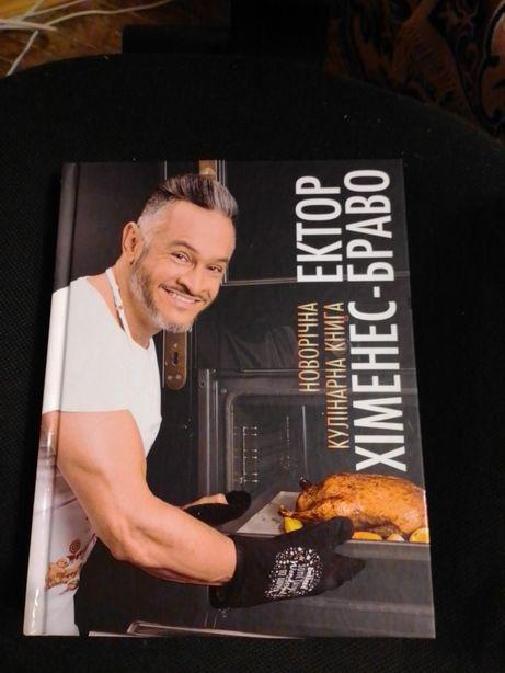 Книга кулинарная Ектора