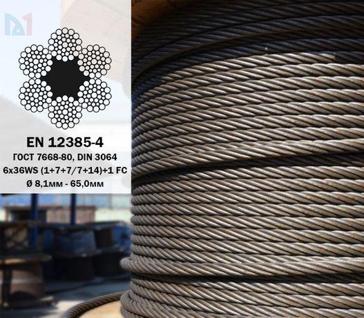 Трос (канат) стальной Ø 8,1 - 40мм EN 12385-4 (ГОСТ 7668-80, DIN 3064)