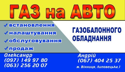 Газ на авто (установка газобалонного обладнання )ГБО