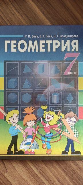 Геометрия 7 и 10-11 класс