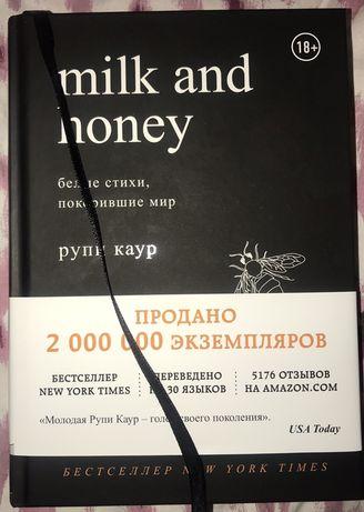 Книга Milk and honey