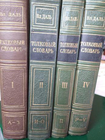 Толковый словарь Владимир Даль