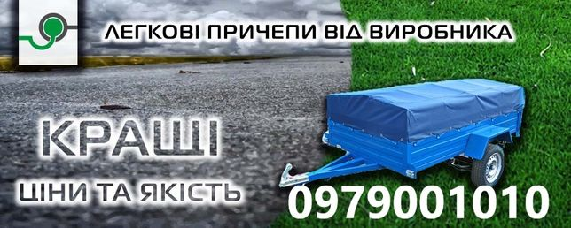 Прицеп до легкового автомобіля від виробника!