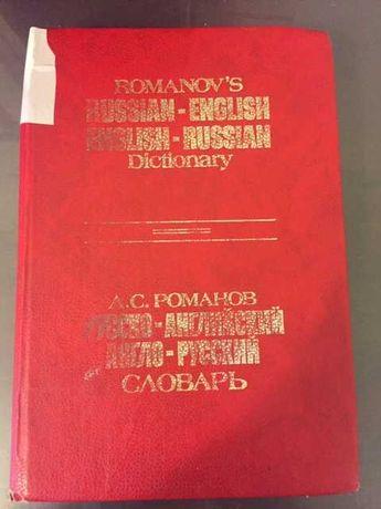 Продам русско-английский и англо-русский словарь А.С. Романов.