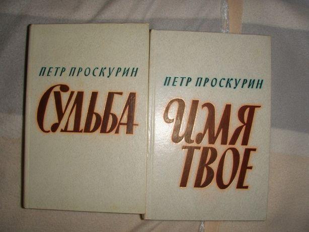 Пётр Проскурин в 2-х томах ( 4 книги)