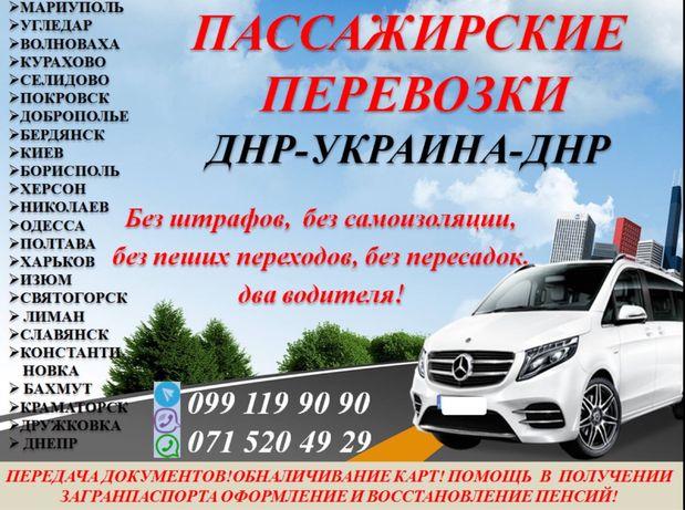Поездки Донецк,Горловка,Мариуполь,Киев,Дружковка,Курахово,Днепр,Бахмут