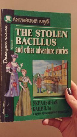 Книга для чтения на английском языке украденная бацила