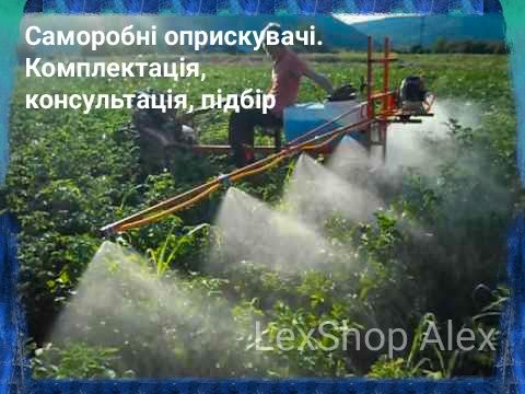 Підбір комплектація саморобних оприскувачів на мотоблок трактор тощо