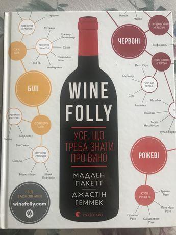 Книга винолюбу Wine Folly (украинский язык)