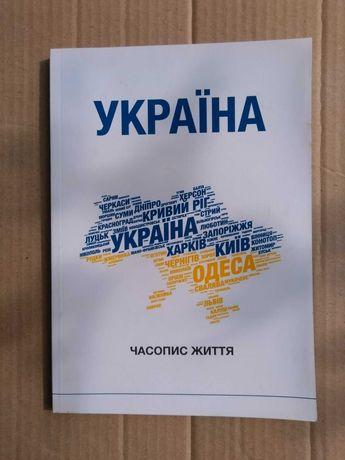 Книга Україна (часопис життя) + открытки