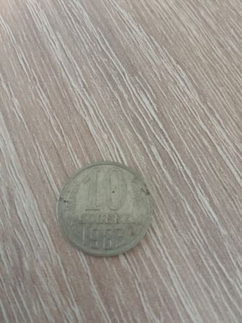 Рідкісна монета СССР 10 копійок 1983 року