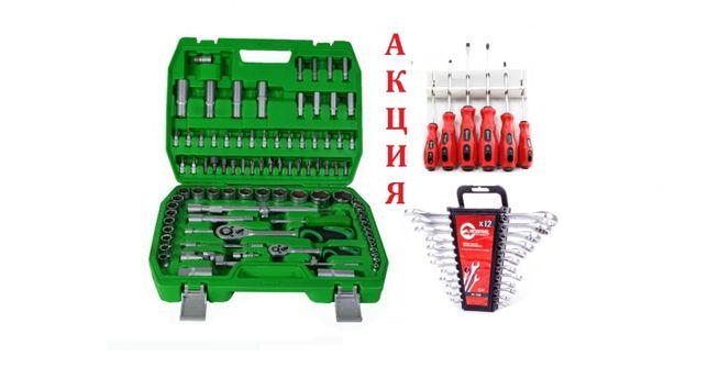 +Акция на Качественный набор инструментов головок ключей 94 + 12 + 6