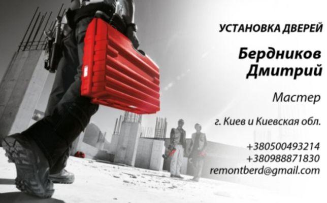 Монтаж Демонтаж Установка Межкомнатных и входных двери дверей. Киев.