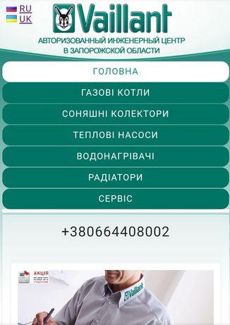 Продам раскрученный сайт домен: vaillant.zp.ua партнерам тм Vaillant