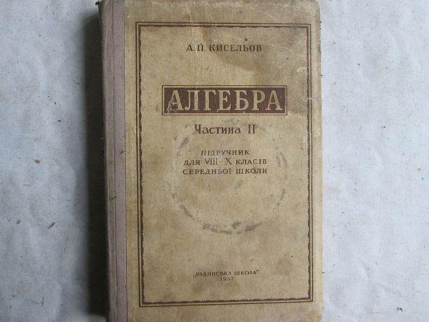 Алгебра 1957 р. укр. учебник 8-10 класс сред. шк. ч. 2.