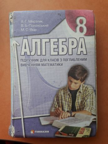 Алгебра за 8 класс