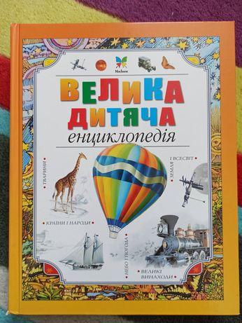 Детская книга Велика дитяча енциклопедія