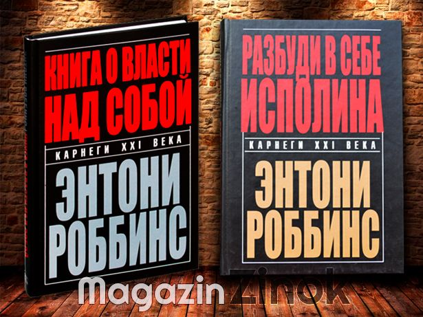 РАЗБУДИ В СЕБЕ ИСПОЛИНА. Энтони Роббинс. Книга о Власти над Собой!