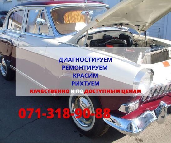 "Автосервис СТО ""ДОНКАР"" + шиномонтаж"