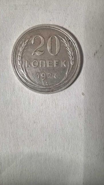 20 копеек 1927 СССР-серебро