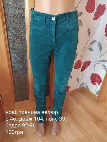 Штани велюр 44-46р
