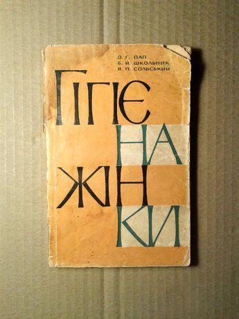 О. Г. Пап, В. Й. Школьник, Я. П. Сольский. Гігієна жінки. Київ - 1968