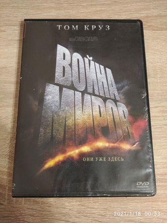 """DVD диск """" Война миров"""""""