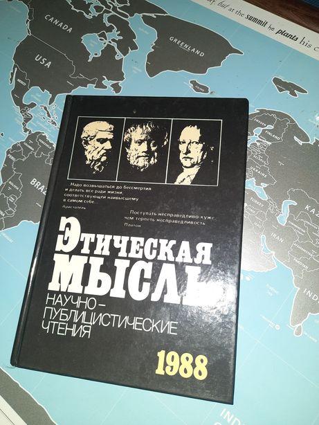 Этическая мысль 1988