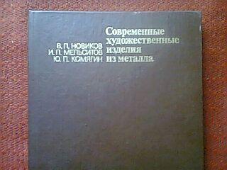 Книга_Современные художественные изделия из металла