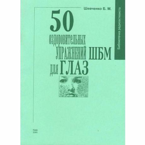 """Книга """"50 оздоровительных упражнений ШБМ для глаз""""."""