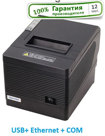 Принтер чеков Xprinter XP-Q260III USB+RS232+Ethernet Автообрезка