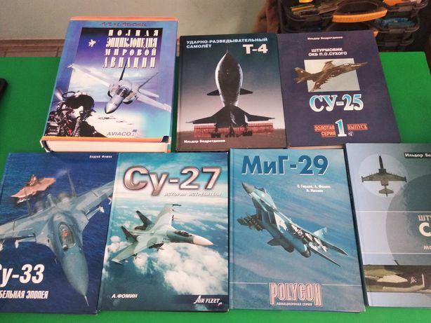Продам коллекцию книг про авиацию