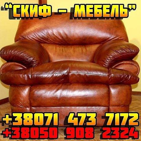 Перетяжка и ремонт  мебели ( диванов, кресел, стульев) Скиф-мебель.