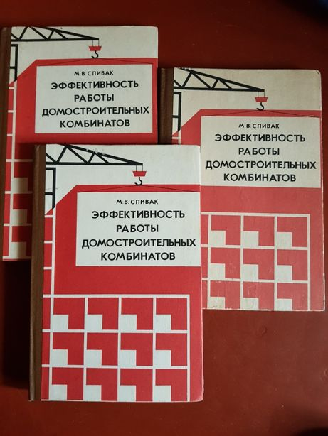 М.В.Спивак. Эффективность работы домостроительных комбинатов