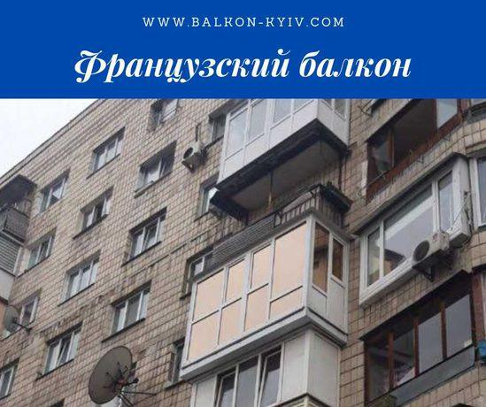 Французский балкон под ключ в Киеве