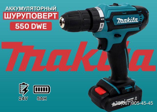 Шуруповерт Makita 550 DWE (24V 5AH) Дрель-шуруповерт Макита